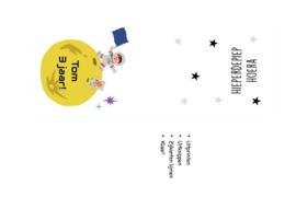Knijpfruitwikkel Space (PDF printable)