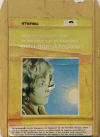 Rita Sakellariou - Oi antres kai oi chantres - Polydor 3835 174