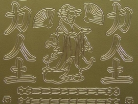 st549- japanse figuren goud 10x20cm