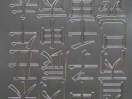 st546- japanse letters zilver 10x20cm
