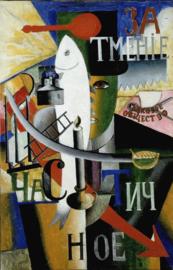 Malevich, Engelsman in Moskou
