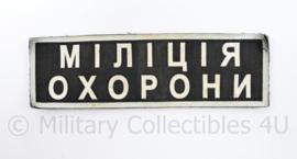 Oekraïens naamlint embleem voor op de borst van de Veiligheidspolitie - met klittenband - 15,5 x 5 cm - origineel