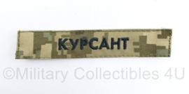 Oekraïense leger naamlint in camo Kypcaht - met klittenband - 13 x 2,5 cm - origineel