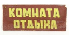 Russisch houten bordje - 21 x 9 cm - origineel