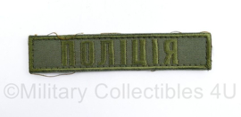 Oekraïense leger embleem naamlint borst - met klittenband - 12,5 x 3 cm - origineel