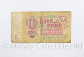 USSR Russisch briefgeld 1 Ruble  uit 1961  - origineel