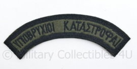 Griekse leger moderne straatnaam - 15 x 6 cm - origineel