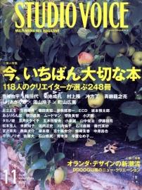 STUDIO VOICE (Japan)