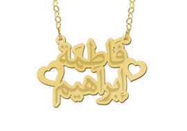 Names4ever Arabische Naamketting met Twee Namen van Goud van Names4ever