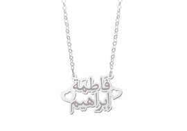 Names4ever Dubbele Arabische Naam Ketting van Zilver van Names4ever