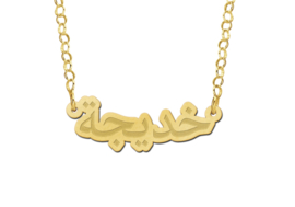 Names4ever Arabische Naamketting van Goud van Names4ever