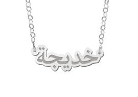 Names4ever Arabische Naam Ketting van Zilver van Names4ever