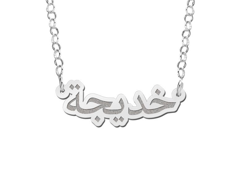 Arabische Naam Ketting van Zilver van Names4ever