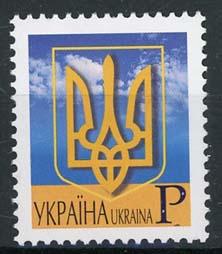 Ukraine, michel 751 II , xx