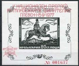 Bulgarije, michel blok 49 B, xx