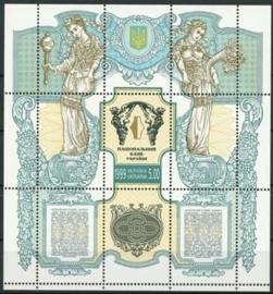 Ukraine, michel blok 16, xx