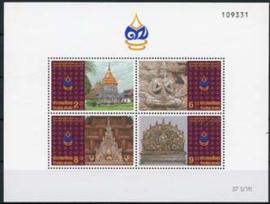 Thailand, michel blok 73, xx