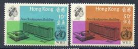 Hong Kong, michel 222/23, xx