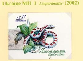 Ukraine, michel MH 1 , xx