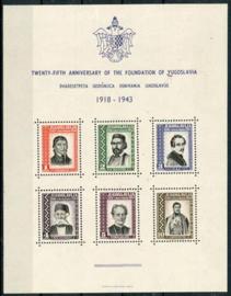 Joegoslavie, michel blok 2 , x