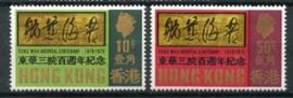 Hong Kong, michel 250/51, xx