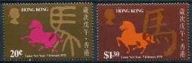 Hong Kong, michel 344/45, xx