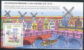 Hong Kong, michel blok 104, xx