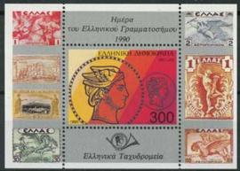 Griekenland, michel blok 8, xx