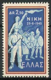 Griekenland, michel 713, xx