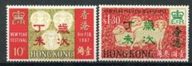 Hong Kong, michel 227/28, xx
