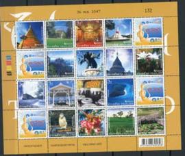 Thailand, michel kb 2335/50, xx