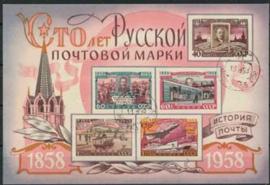 Sovjet Unie, michel blok 25, o
