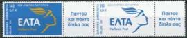 Griekenland, michel 2079/80, xx