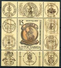 Joegoslavie, michel blok 49, xx