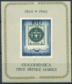Joegoslavie, michel blok 11, xx