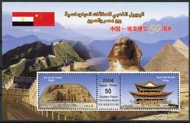 Egypte, michel blok 101, xx