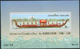 Thailand, michel blok 106 I, xx