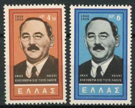 Griekenland, michel 721/22, xx