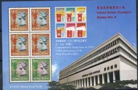 Hong Kong, michel blok 50, xx