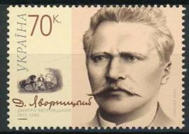 Ukraine, michel 752, xx