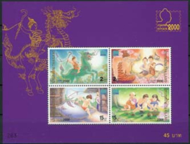Thailand, michel blok 123, xx