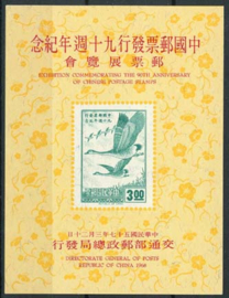 Taiwan, michel blok 14, xx