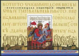 Ukraine, michel blok 22, xx