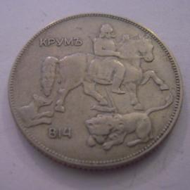 Bulgaria - Boris III , 5 Leva 1930. CuNi KM39 (6524)