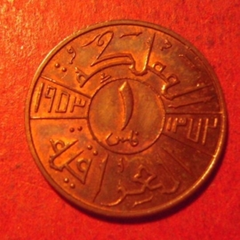 Iraq , Faisal II  , 1 Fils 1953      some original luster !!!     (12537)
