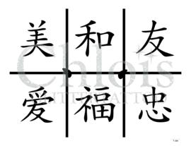 Chinese (Theme Stencil)