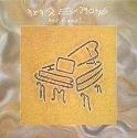 Nina Simone - And Piano! LP