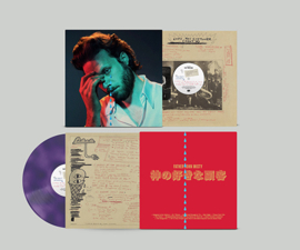Father John Misty God's Favorite Customer LP - Purple Vinyl-