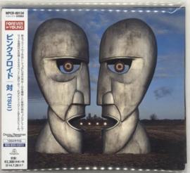 Pink Floyd Division Bell Japan CD