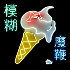 Blur - Magic Whip 2LP